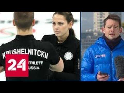 Росиийским керлингистам предстоит сразиться с сильнейшими соперниками - Россия 24