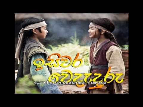 Isiwara wedaduru sinhala song by lashara