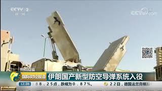 [国际财经报道]热点扫描 伊朗国产新型防空导弹系统入役  CCTV财经