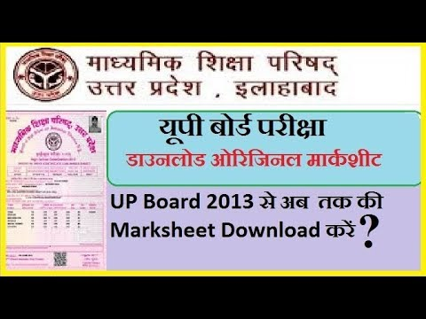 up msp 2018 original marksheet download - Myhiton