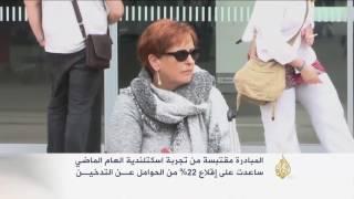 مستشفيات باريس تكافئ نساء حوامل توقفن عن التدخين