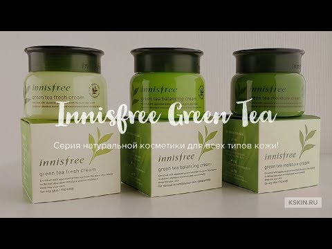 Обзор серии косметических продуктов Innisfree Green Tea (Иннисфри Зеленый Чай)