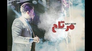 محمد حميد - مرتاح (حصرياً) | 2019 | (Mohammed Hamid - Murtah (Exclusive