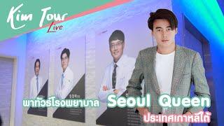 Kim Tour Live : คุณคิมพาชมโรงพยาบาล Seoul Queen ที่ประเทศเกาหลี 🇰🇷