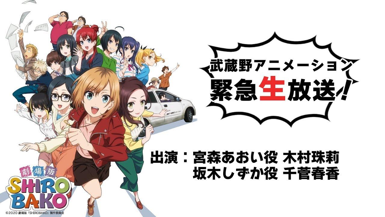 評価 shirobako 「劇場版 SHIROBAKO」に関する感想・評価