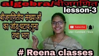Basic knowledge by Reena, बीजगणितीय संख्याओ का जोड़, घटाव, गुणा तथा भाग ।