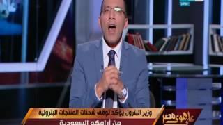 على هوى مصر - خالد صلاح : يكذب خبر زيارة وزير البترول المصري إلى طهران بحثا عن النفط