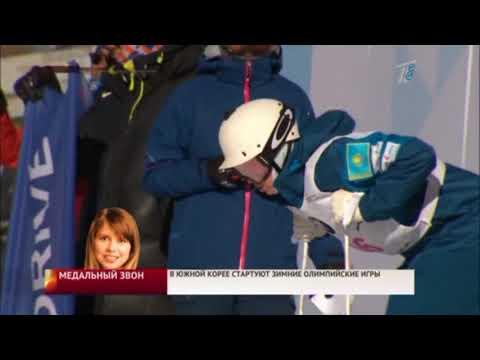 В Южной Корее стартуют Зимние Олимпийские Игры