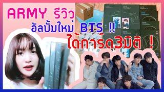 ARMY รีวิว 📦 [ UNBOXING ] : อัลบั้ม BTS LOVE YOURSELF Tear : ได้การ์ด 3 มิติด้วย !!งานดี : Musdiary