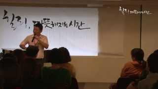 조성호 힐링 마스터(힐따시 강의 및 토크 영상)