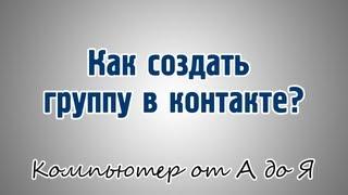 Как сделать меню в группе ВКонтакте на новом дизайне Пошаговая инструкция