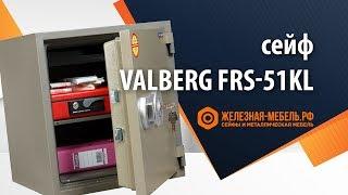 Обзор сейфа Valberg FRS 51KL