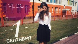 VLOG: 1 Сентября 2018 / День Знаний