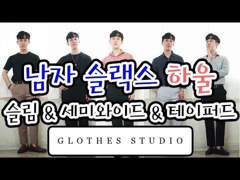 남자 슬랙스 코디 맛집 글로즈스튜디오 하울(슬림, 세미와이드, 와이드테이퍼드)