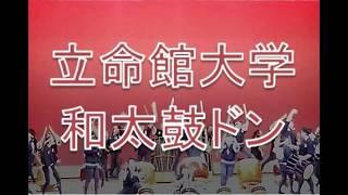 立命館大学 和太鼓ドン自主公演 アンコール いったい何人出てくるの? 若いって最高!! Ritsumeikan University Japanese drum