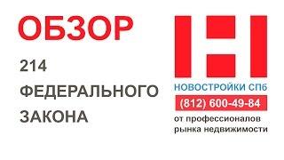 видео Суть 214-ФЗ. Федеральный закон закон об участии в долевом строительстве