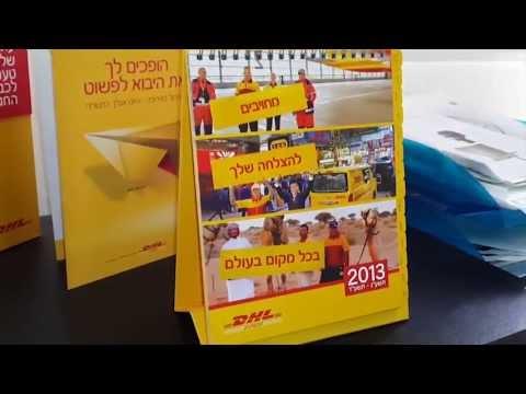 עיצוב והפקת לוח שנה 2013/2014 די.אייצ