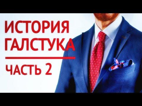 История галстука | Часть 2 | Эволюция галстука в 20 веке