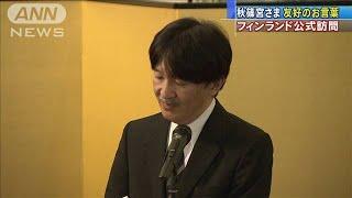 秋篠宮さまが友好のお言葉 フィンランド国交100年(19/07/04)
