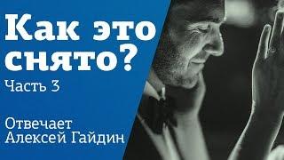 Как это снято №3 | Работа со вспышкой | Урок от Алексея Гайдина