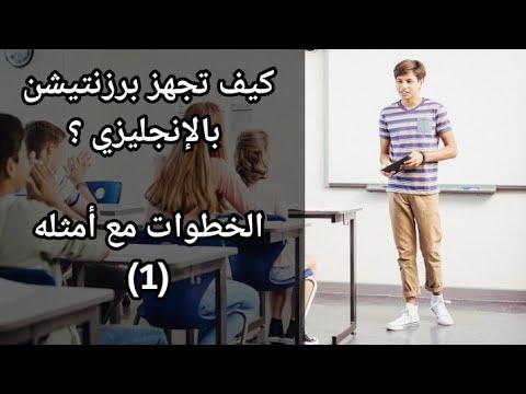 How To Prepare A Presentation كيف تعمل برزنتيشن Youtube