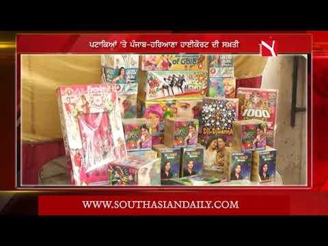 19 Octobe Punjab News Part 01