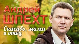 Смотреть клип Андрей Шпехт - Спасибо, Мама И Отец