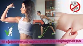 видео Как подтянуть руки в домашних условиях - упражнения на трицепс