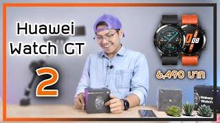 พรีวิว HUAWEI WATCH GT 2 จากคนใช้ GT รุ่นแรก + Galaxy Watch