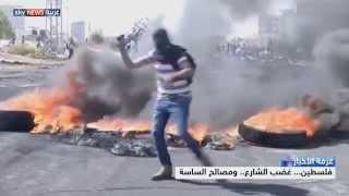 فلسطين.. غضب الشارع ومصالح الساسة