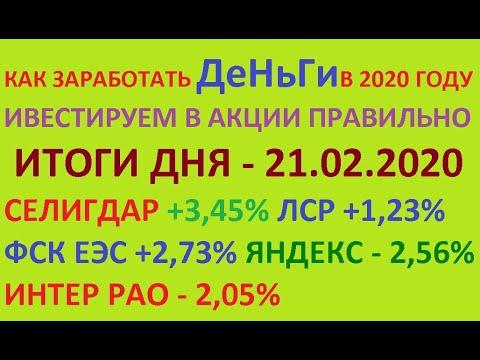 """21.02.2020 Итоги дня -0,63% Инвестиционный портфель """"МагнатЪ"""" 2020 - Акции Дивиденды Пассивный доход"""