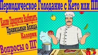 постер к видео Периодическое Голодание с Кето или ПП ? Как составить Меню на Интервальном голодании !