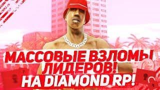 МАССОВЫЕ ВЗЛОМЫ ЛИДЕРОВ НА DIAMOND RP!