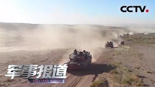 《军事报道》 20190612| CCTV军事