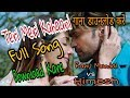 Teri Meri Kahaani Full Song Download Kaise Kare | How To Download Teri Meri Kahani | Ranu,Himesh