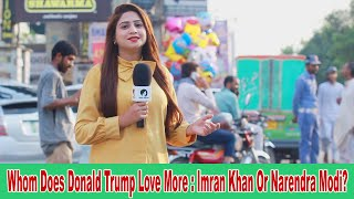 Whom Does Donald Trump Love More: Imran khan or Narendra Modi ? Pakistani Public Reaction