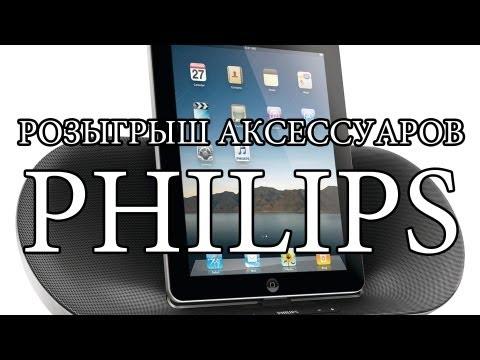 IPhones.ru разыгрывает аксессуары Philips