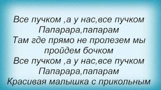 Слова песни Потап И Настя Каменских - Все пучком