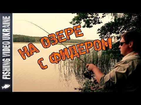 Хотели поймать карася, а поймали ... ! | Фидер на озере | 1080p | FishingVideoUkraine