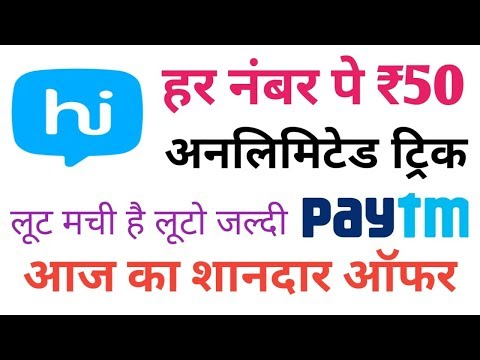 Hike aap unlimted refer trick 2019 ! Hike aap unlimted Earn Paytm Cash