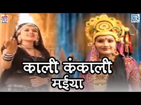 Mataji Beruji Katha | Kaali Kankali Maiya Lagdi Bhawani | Chunilal Rajpurohit | Rajasthani Bhajan