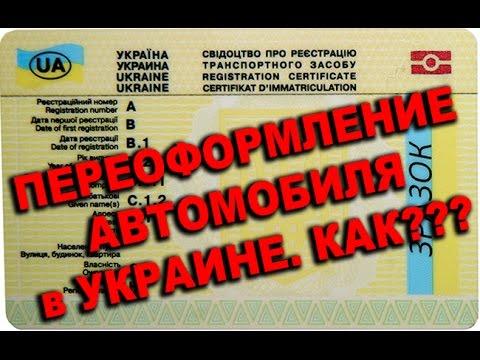Ролик Переоформление авто 2016 Украина (прямая перерегистрация с заменой номеров)
