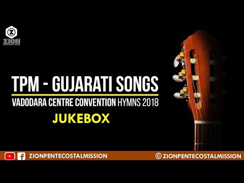 TPM SONGS | Gujarathi Songs 2018 | Vadodara Convention Hymns | The Pentecostal mission | ZPM