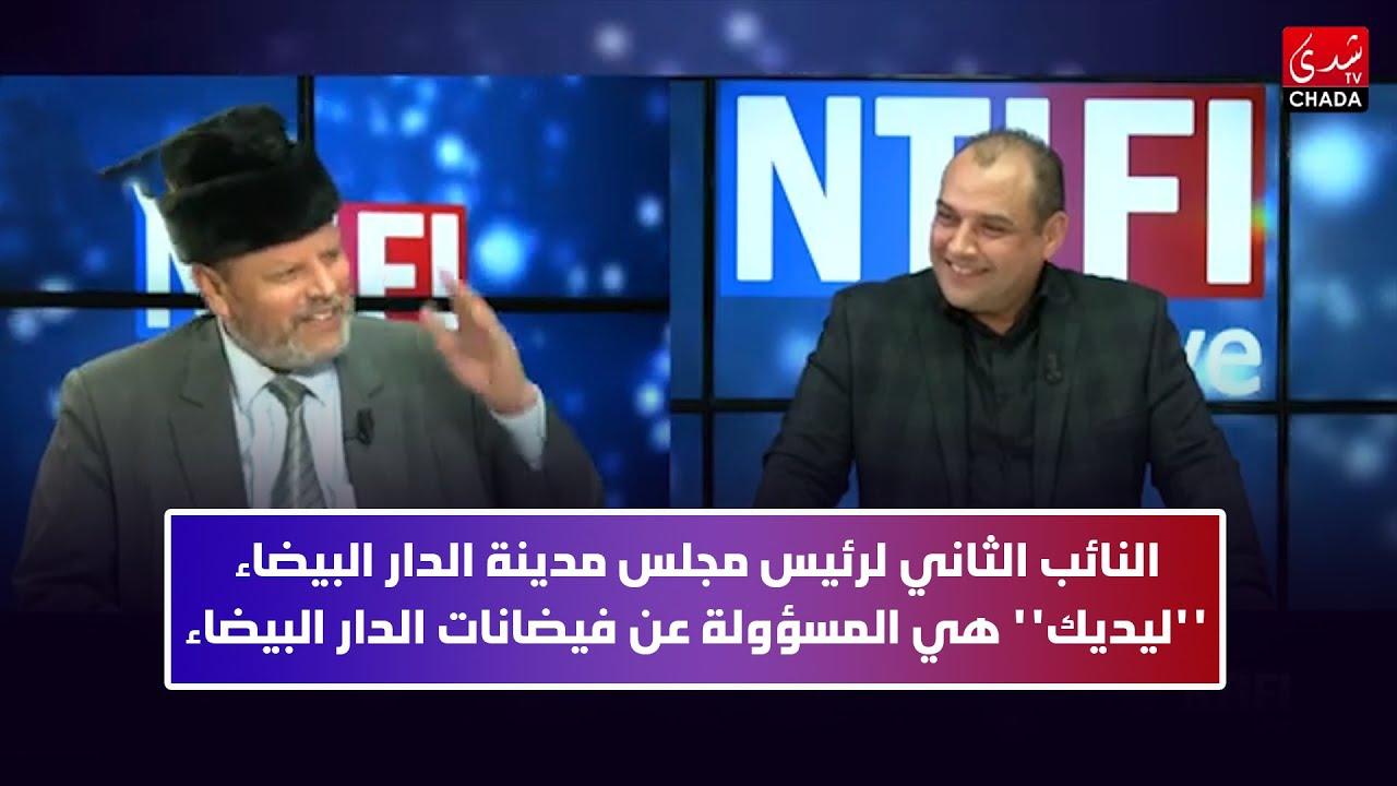 النائب الثاني لرئيس مجلس مدينة الدار البيضاء: ''ليديك'' هي المسؤولة عن فيضانات الدار البيضاء
