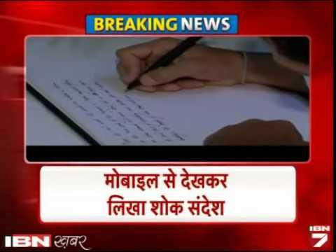 Shok Sandesh Likhane Main Bhi 'Nakal' Karate Dikhe Congress Ke Yuvraj