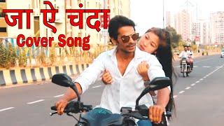 जा ऐ चँदा ले आवs खबरिया - Ja Ae Chanda -- Bhojpuri (Cover) Songs 2018 New| Ft.Abdul Kadir (Shani)