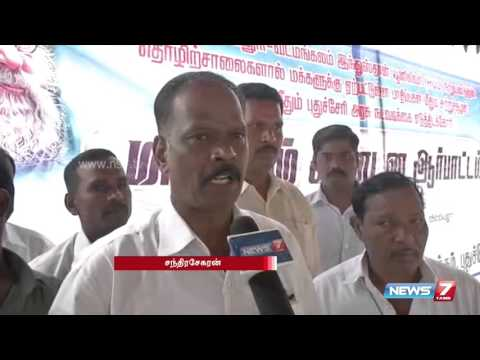 People protest against Hindustan Unilever factory @ Pondicherry  | News7 Tamil