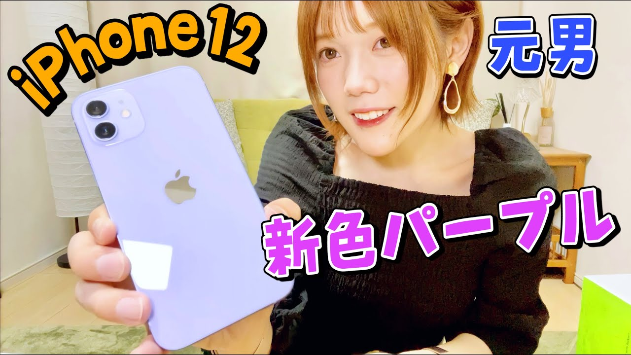 iPhone12新色パープルを開封!MagSafeの超便利なアクセサリー4選も紹介!