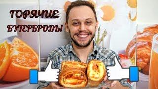 Горячие бутерброды для настоящих мужчин просто быстро и вкусно