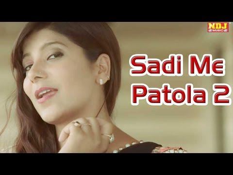 Sadi Me Patola 2 || New Haryanvi DJ Song 2016 || Satey Rayia || Pooja Hooda || NDJ Music